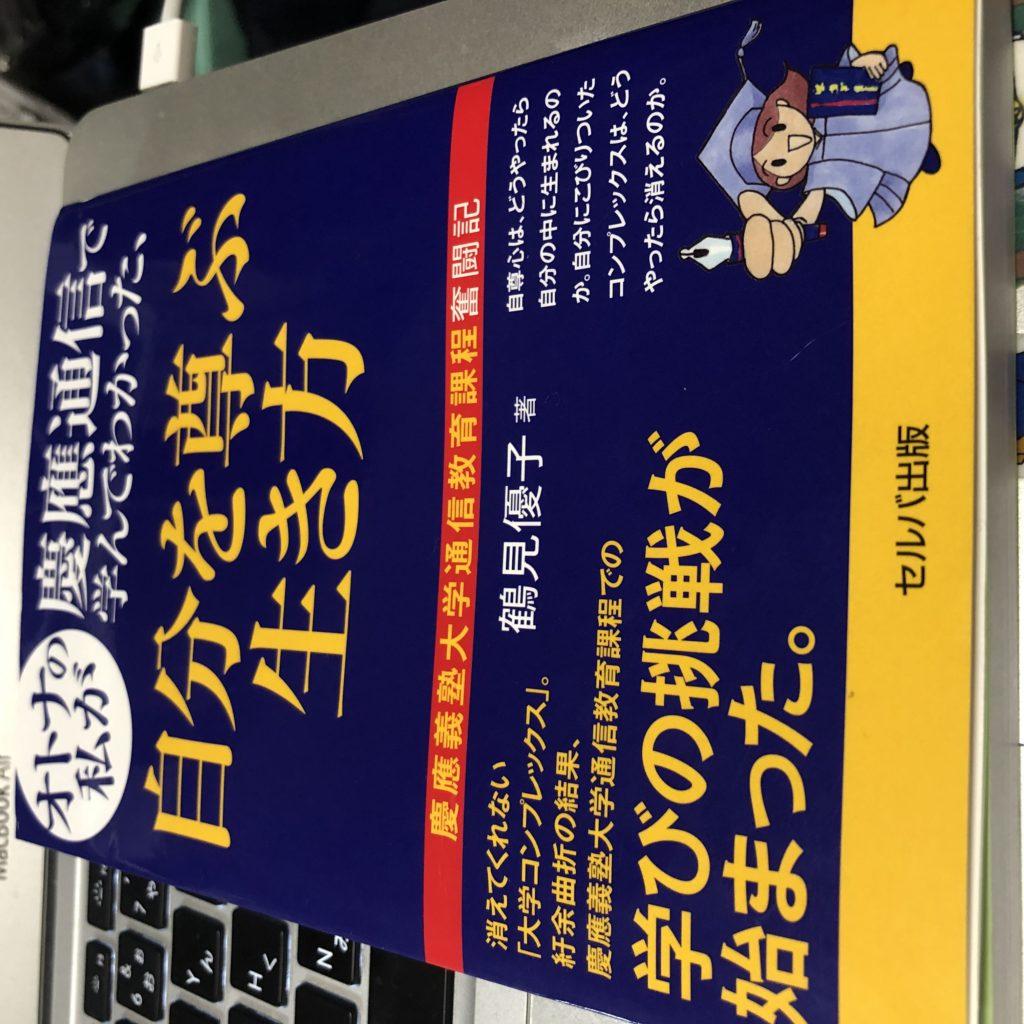 義塾 大学 通信 慶応